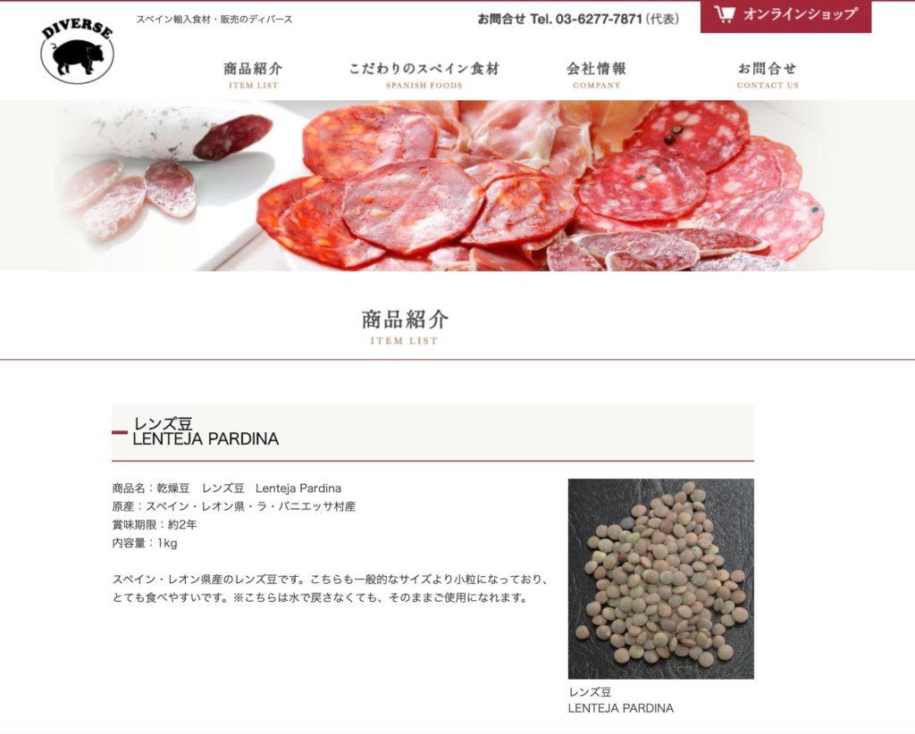 スペイン産レンズ豆