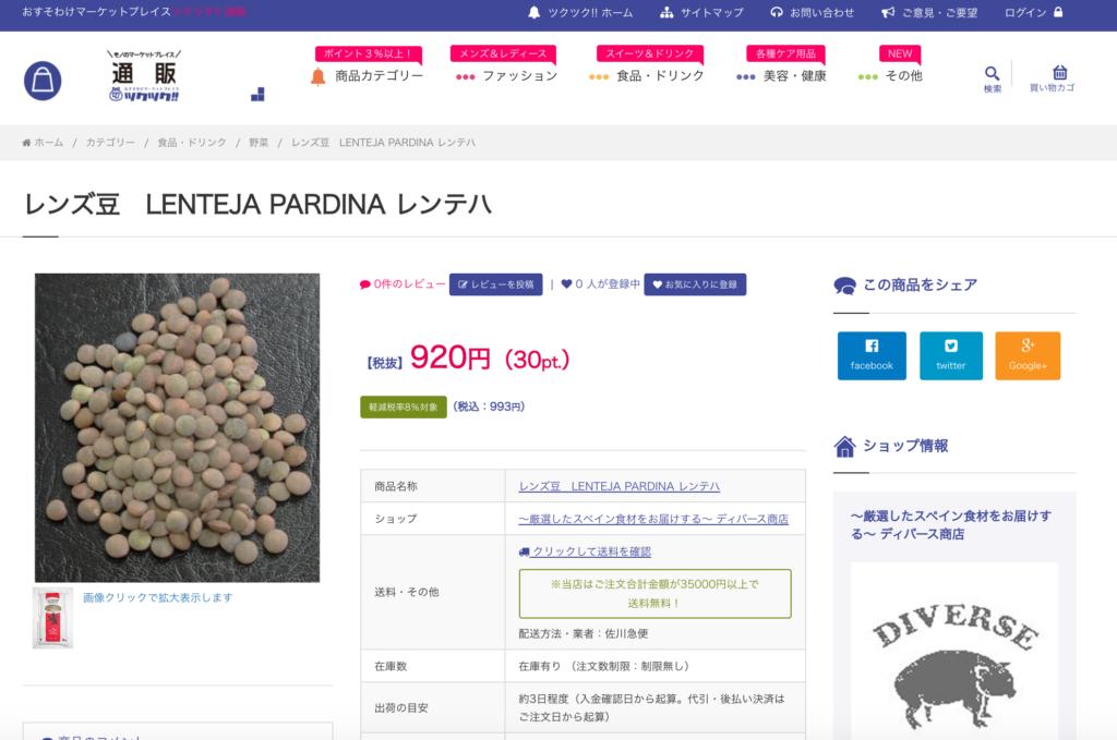 スペイン産レンズ豆 通販